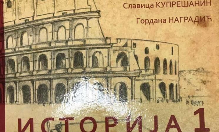 Дане Малешевић у (не)складу са законом